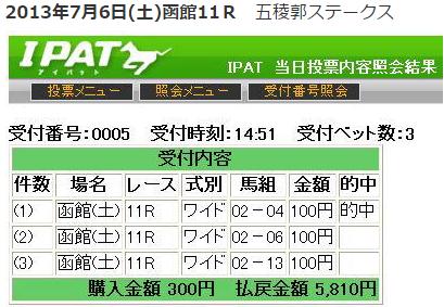 スターホースダブルサプライズ・5810円.PNG